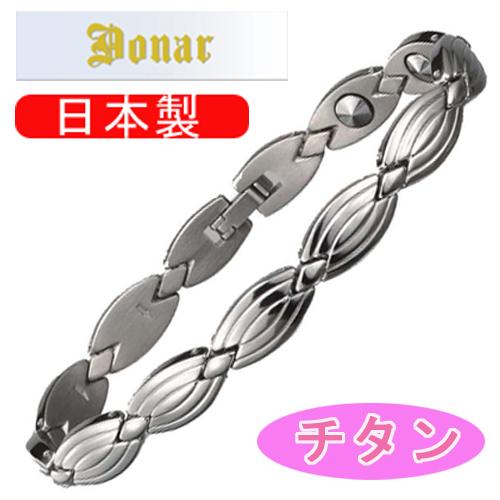 【DONAR】ドナー ゲルマニウム・チタン [男女兼用] ブレスレット DN-013B-1(L) 日本製 /5点入り(代引き不可)