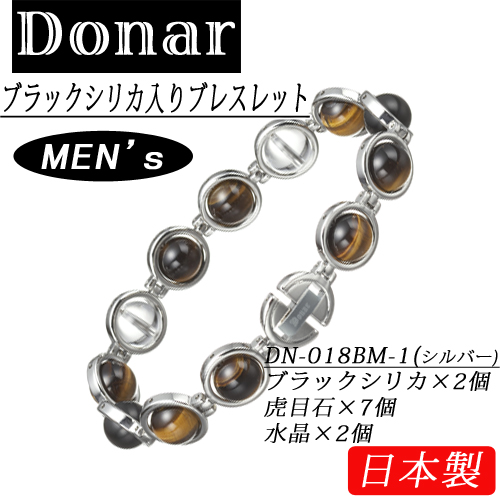 【DONAR】ドナー ブラックシリカ メンズブレスレット DN-018BM-1 日本製 /1点入り(代引き不可)