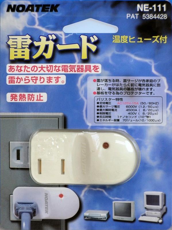 NOATEK 雷ガード(温度ヒューズ付) NE-111 /120個入り(代引き不可)【送料無料】【S1】