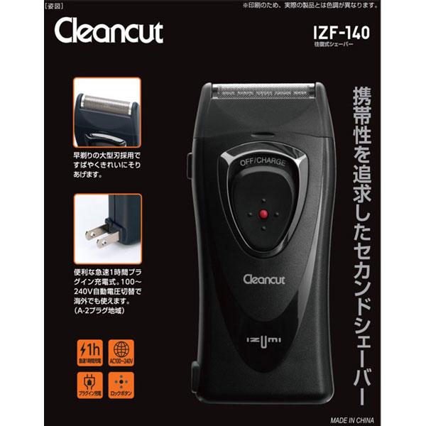 【IZUMI】イズミ 往復式シェーバーIZF-140-K IZF-130/60点(代引き不可)