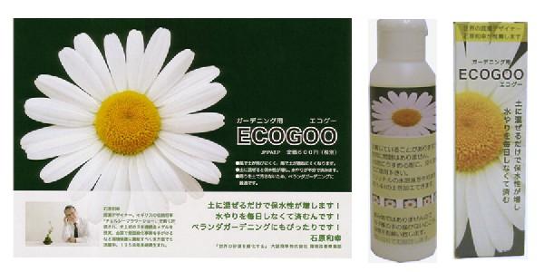 ECOGOO100ml ガーデニング用 /72点入り(代引き不可)【送料無料】