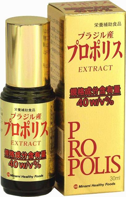 ブラジル産 プロポリスエクストラクト(日本製) /48点入り(代引き不可)【送料無料】