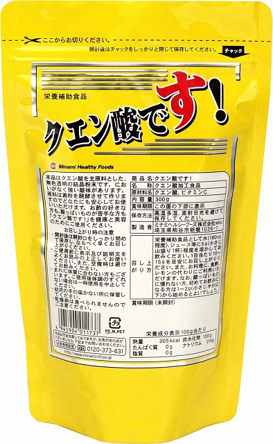クエン酸です300g(日本製) /50点入り(代引き不可)【送料無料】