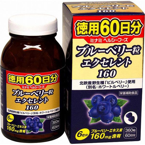 ブルーベリー粒エクセレント160(日本製) /40点入り(代引き不可)