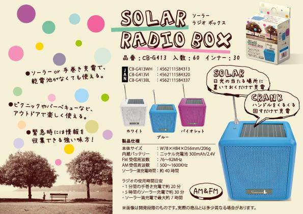 ソーラーラジオボックス CB-G413 ホワイト/60点入り(代引き不可)【送料無料】