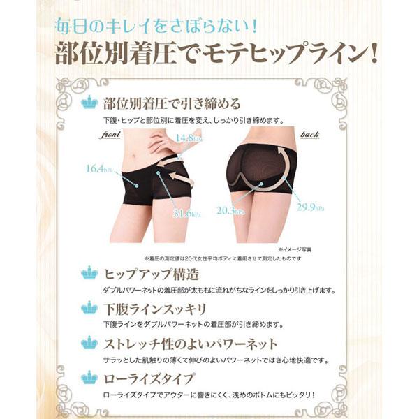 モテ美 ヒップアップパンツ Mサイズ/96点入り(代引き不可)【送料無料】【S1】