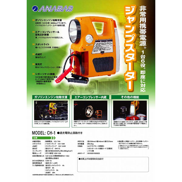 非常用携帯電源 ジャンプスターターCH-1 /2点入り(代引き不可)【送料無料】