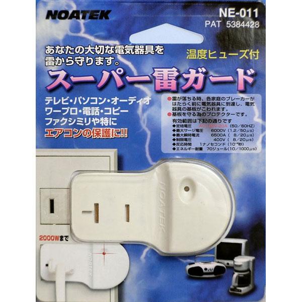 NOATEK スーパー雷ガード(温度ヒューズ付)NE-011 /120点入り(代引き不可)【送料無料】【S1】