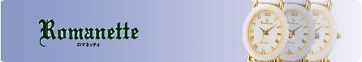 【ROMANETTE】ロマネッティ レディース腕時計RE-3521L-1 アナログ表示 10年電池 日常生活用防水 /5点入り(代引き不可)