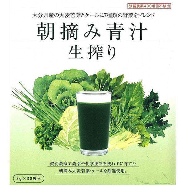朝摘み青汁生搾り 3g×30袋入り /40点入り(代引き不可)【送料無料】【S1】