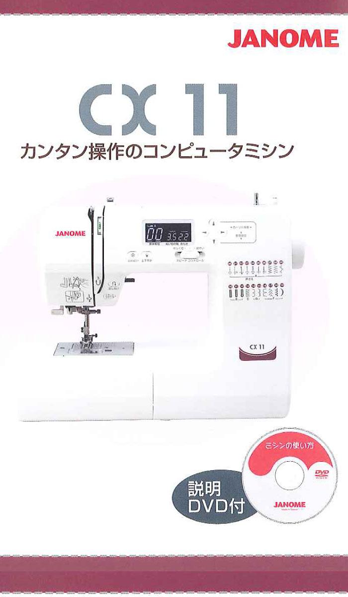 【送料無料】ジャノメ ミシン コンピューターミシン CX11T ジャノメ ミシン コンピューターミシン CX11T(代引き不可)【送料無料】