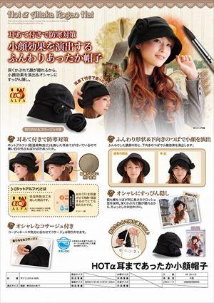 HOTα耳まであったか小顔帽子 /48点入り(代引き不可)【送料無料】