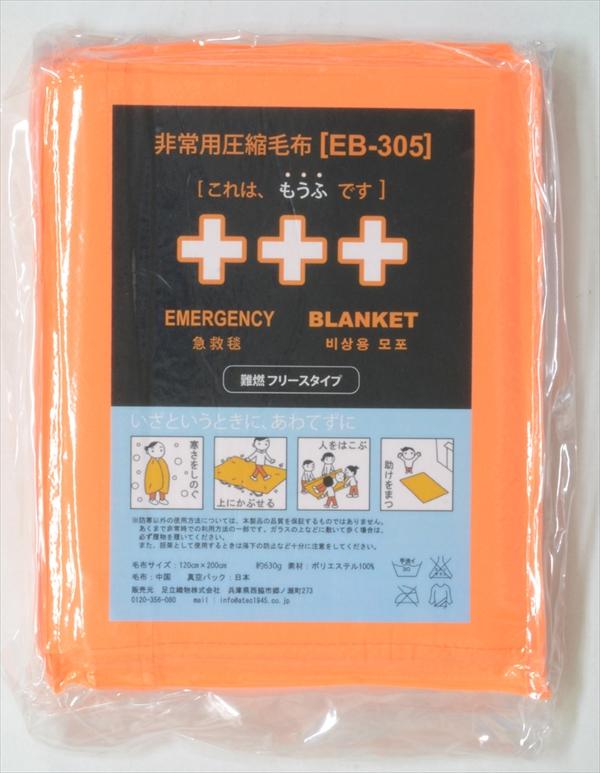 非常用圧縮難燃毛布 ふりーも エマージェンシーブランケット EB-305BOX 10枚入 化粧箱なし フリース・防炎タイプ(代引不可)【送料無料】