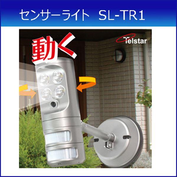 コロナ電業 オートパン式センサーライト SL-TR1 【家庭用防犯カメラ テルスター】(代引き不可)【送料無料】