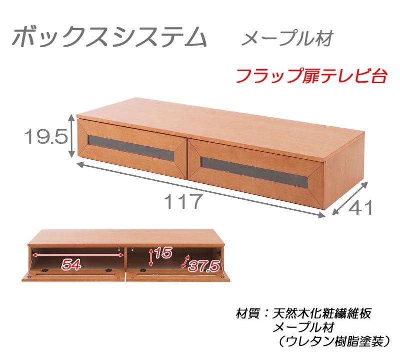 ユニットボックスメープル材フラップ扉テレビ台ライトブラウン色()【送料無料】【smtb-f】