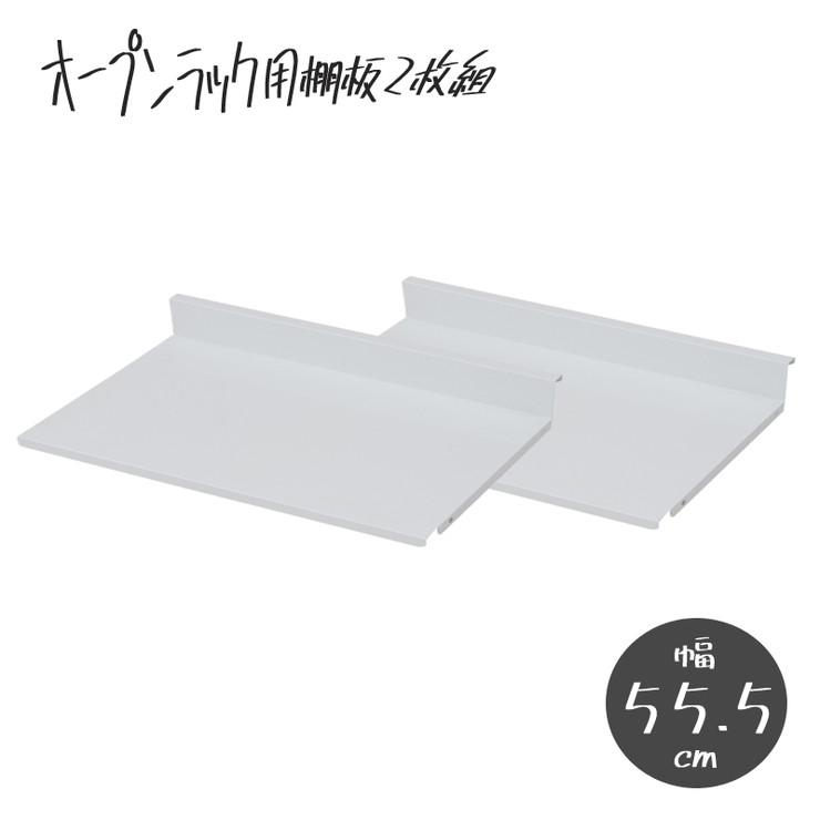 日本製 棚板2枚組 オープンラック 可変自在棚 幅55.5cm 国産 シンプル 収納 収納ラック(代引不可)【送料無料】