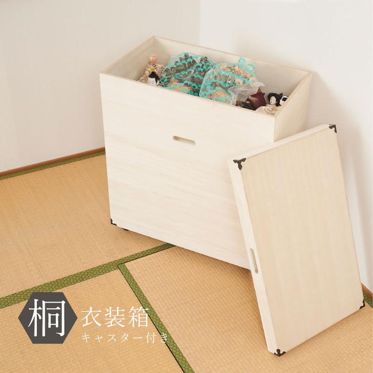 日本製 押入れ収納 深型 桐ケース収納ボックス 収納箱 雛人形 収納 収納ケース キャスター付き 多目的 国産(代引不可)【送料無料】