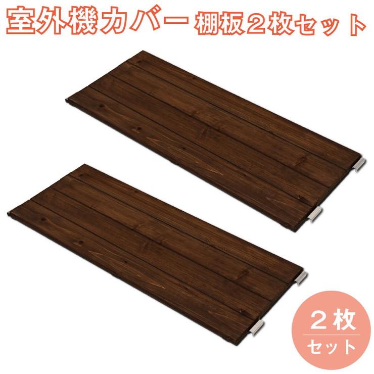 室外機カバー用 別売り棚板 収納 室外機 2枚組 木目調(代引不可)【送料無料】
