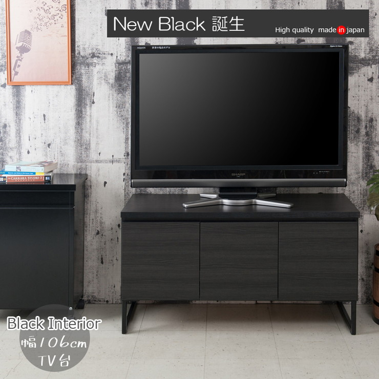 日本製 幅106cm ブラック 黒 スクエアキャビネット ローボードタイプ 国産 モダン おしゃれ 男前家具(代引不可)【送料無料】