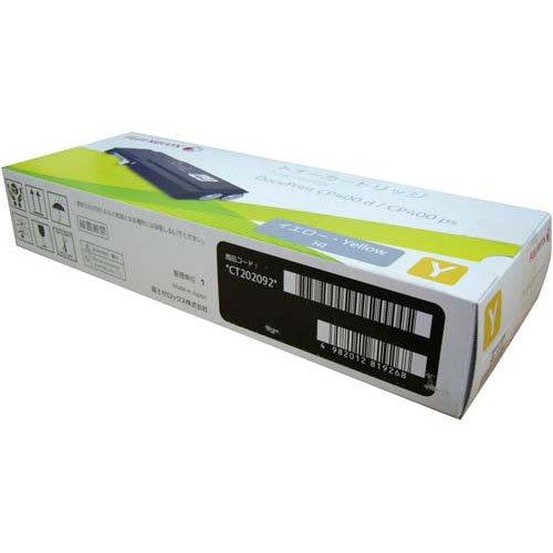 XEROX(富士ゼロックス) DocuPrint CP400用/CT202092 イエロー 大容量トナー XE-TNCT202092J 【純正品】【送料無料】