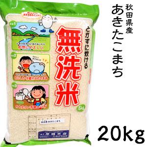 無洗米 BG精米製法 あきたこまち 米 令和2年度産 20kg 秋田県産 日本米 ご注文をいただいてから精米します。【精米無料】【特別栽培米】【新米】(代引き不可)【送料無料】