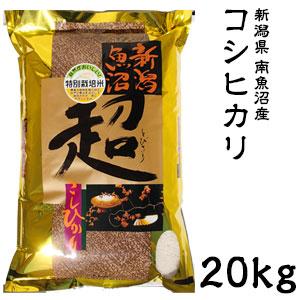 南魚沼産 日本米 超米(とびきりまい) 令和2年度産 新潟県 ご注文をいただいてから精米します。【精米無料】【特別栽培米】【こしひかり】【新米】(代引き不可)【送料無料】 米 20kg 特Aランク コシヒカリ