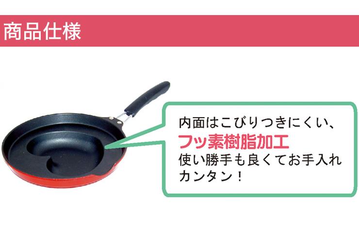 杉山金属 洋食工房 ハートのオムフライパン レッド 日本製 オムレツ オムライス フライパン(代引不可)