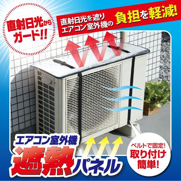 エアコン室外機遮熱パネル 本物 メーカー公式ショップ 代引不可