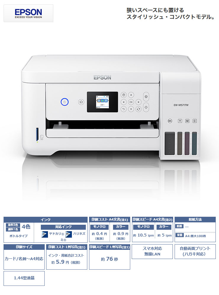 1a65c385b5 最高品質の エプソン EPSON EW-M571TW ホワイト プリンター【送料無料】 【新品本物】