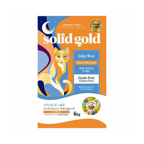 ソリッドゴールド 正規品 猫用ドライフード インディゴムーン 6kg