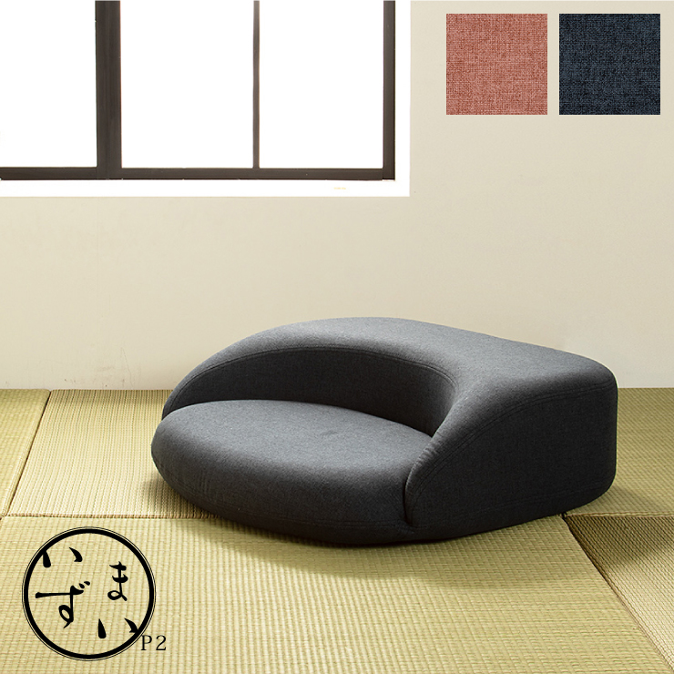 いずまい 【座具】 P2 藍色 桜色 あい いろ さくら 2色 シンプル 和モダン ざぶとん 座布団 読書 瞑想 昼寝 枕 まくら(代引不可)【送料無料】