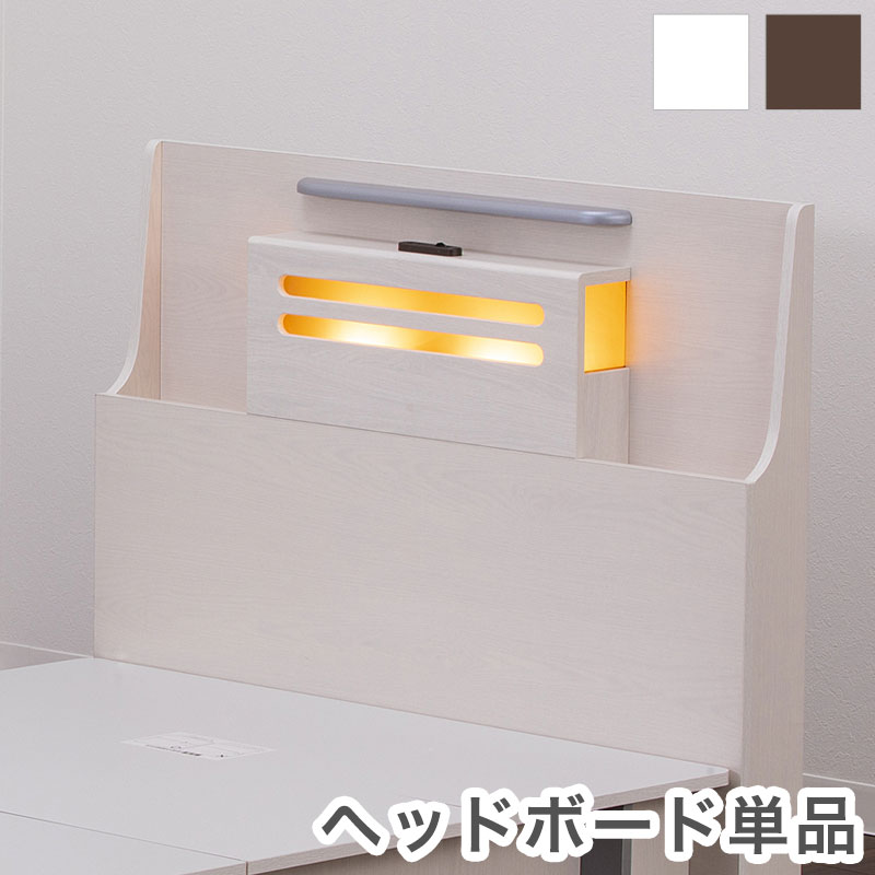 宮棚 棚タイプ コンセント ・ 照明付きで快適 後付けヘッドボード ベッド ヘッドボードのみ シングル 木製(代引不可)【送料無料】