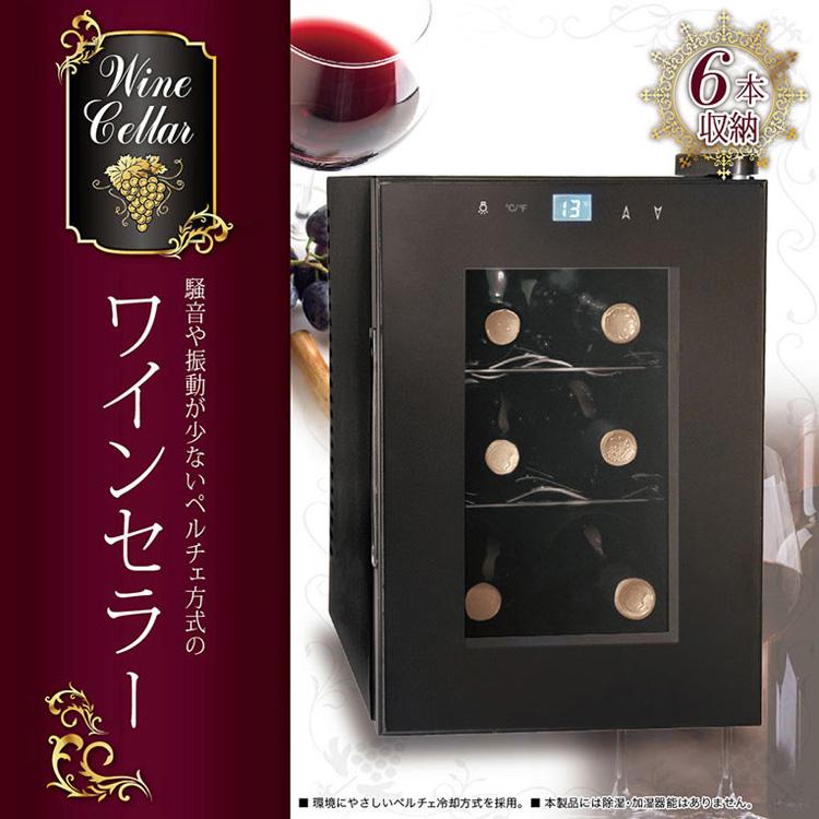 D-S ワインセラー 6本収納 KK-00411【送料無料】