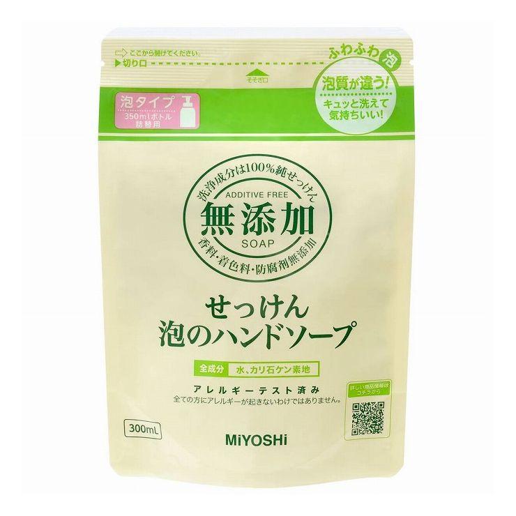 ミヨシ石鹸 無添加泡のハンドソープ詰め替え 新作多数 安い 300ml