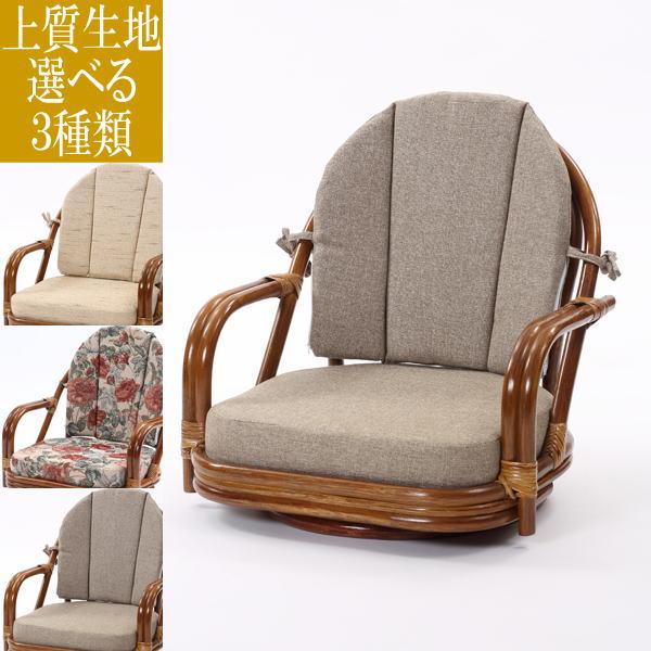 ラタン 回転座椅子ロータイプ+座面&背もたれクッションセット(織り) HR(ブラウン) 籐 チェア ブラウン 選べるクッション 和室 アジアン(代引不可)【送料無料】