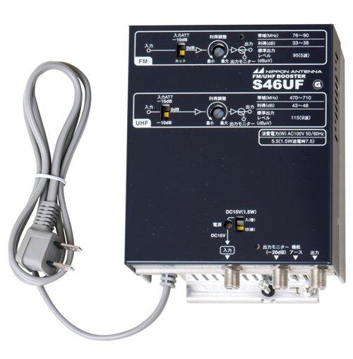 日本アンテナ NANTE 共同受信システム機器 FM 代引き不可 S46UF UHF増幅 至上 限定モデル