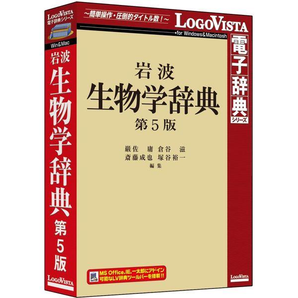 ロゴヴィスタ 岩波 生物学辞典 第5版 LVDIW06050HV0(代引不可)
