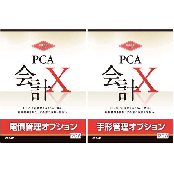 ピーシーエー PCA会計X 電債管理・手形管理オプションセット 1クライアント PKAIDENTEOP1C(代引不可)