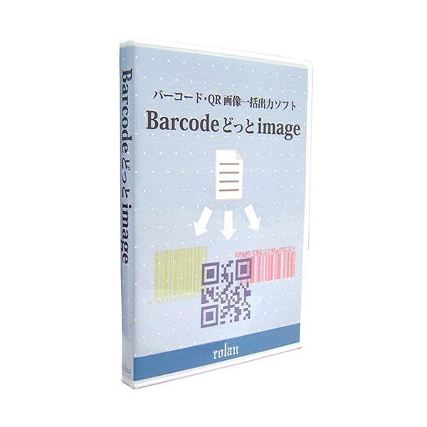ローラン バーコード・QR画像一括出力ソフト Barcode どっと image BDI(代引不可)
