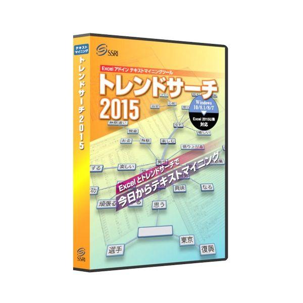 社会情報サービス トレンドサーチ2015 通常版(代引不可)