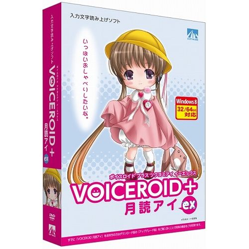 AHS VOICEROID+ 月読アイ EX SAHS-40925(代引不可)