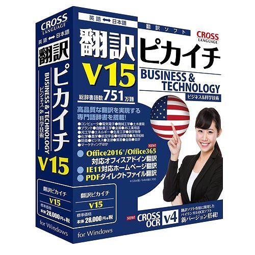 クロスランゲージ 翻訳ピカイチ V15 for Windows 11562-01(代引不可)