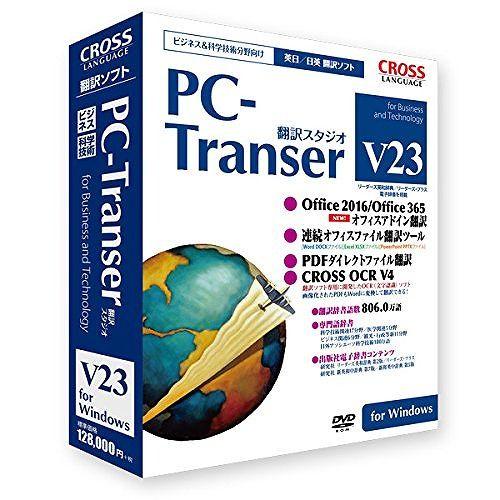 クロスランゲージ PC-Transer 翻訳スタジオ V23 for Windows 11574-01(代引不可)