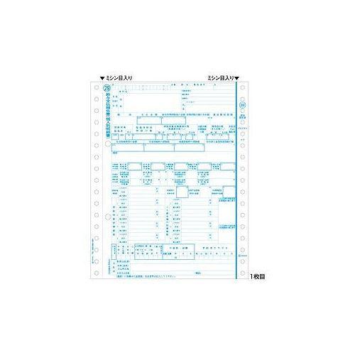 ヒサゴ GB386M 所得税源泉徴収票 ドットプリンタ用(500セット入り)(代引不可)