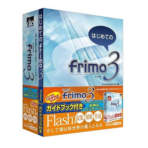 AHS frimo 3 ガイドブック付き SAHS-40666(代引不可)