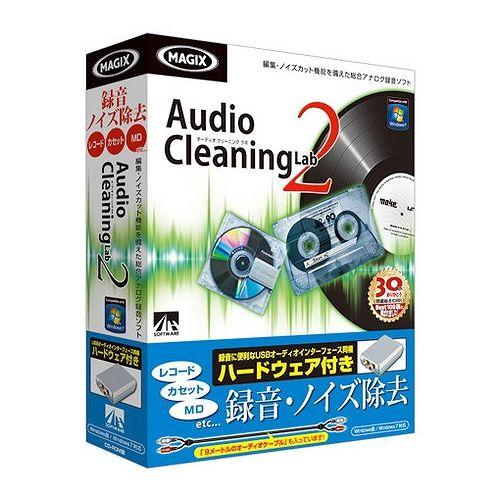 AHS Audio Cleaning Lab 2 ハードウェア付き SAHS-40770(代引不可)