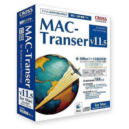 クロスランゲージ MAC-Transer V11.5 11707-01 クロスランゲージ MAC-Transer V11.5 11707-01(代引不可)
