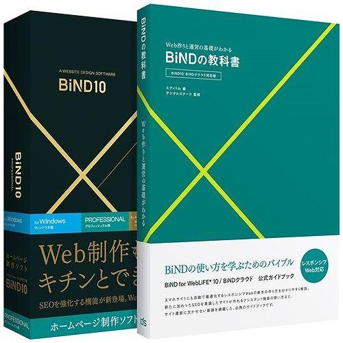 デジタルステージ BiND for WebLiFE 10 プロフェッショナル Windows 解説本付き DSP-04506(代引不可)