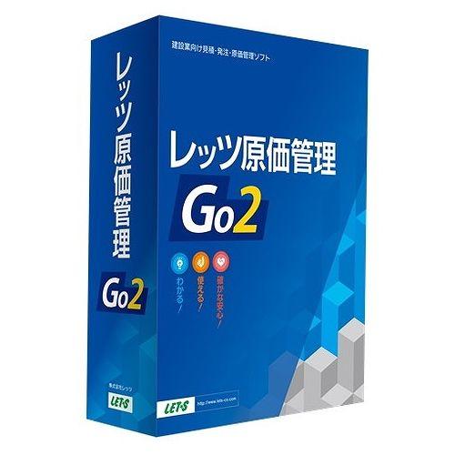 レッツ レッツ原価管理Go2 for弥生 スタンドアロン版 XLETS201()