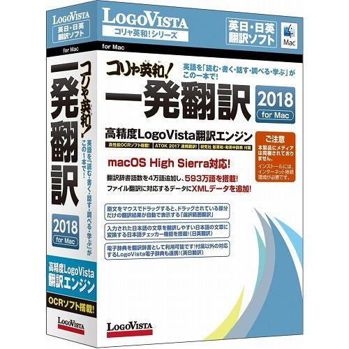 ロゴヴィスタ 最新号掲載アイテム コリャ英和 一発翻訳 日時指定 2018 LVKIWX18MZ0 for Mac 代引不可
